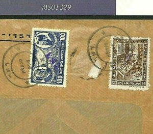 ISRAEL Palestine INTERIM PERIOD Re-used 1948 Cover FORERUNNER ISSUES MS1329