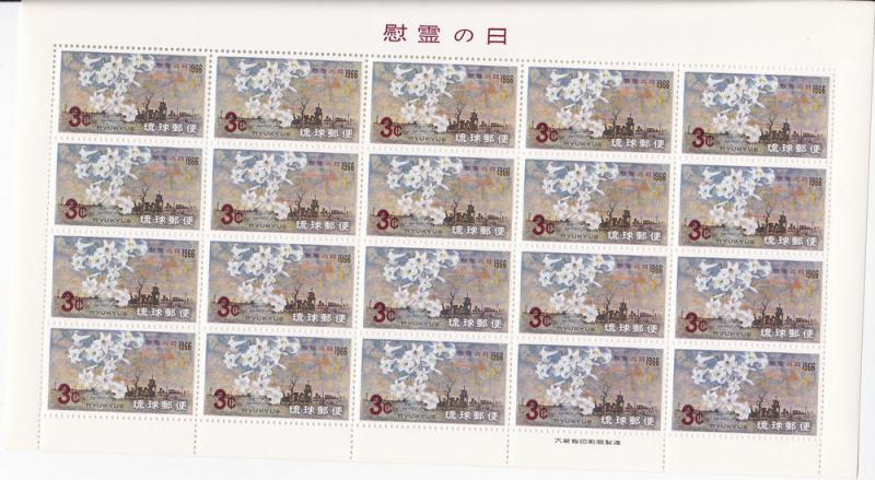 Ryukyu Islands # 144 Full Sheet, Mint Never Hinged