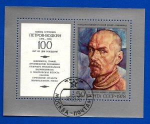CCCP 1978 - MNH Precanceled - Souvenir Sheet - Scott #4689 *