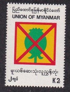 Burma (Myanmar) #  323, Prevent Drug Abuse, NH, 1/2 Cat
