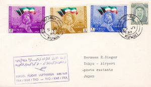 Lufthansa First Flight 1963 France-Kuwait-Tokyo, Japan. Hermann Sieger Cover
