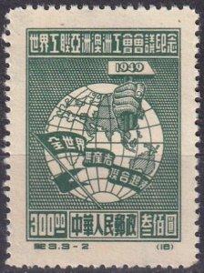 China (PRC) #6 F-VF Unused (Z7909)