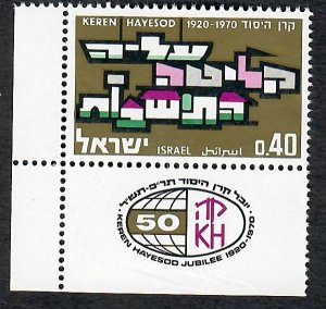 Israel #422 Letters Shaped like Ships MNH Single with tab