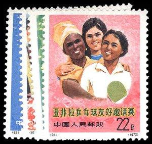CHINA- PRC 1122-25  Mint (ID # 95585)
