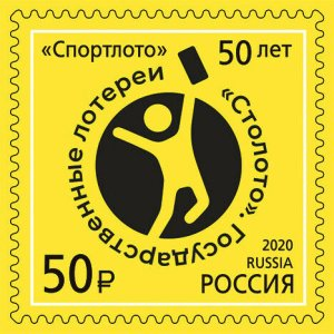 Russia 2020. 50th Anniversary of state-run Sportloto lotteries (MNH OG) Stamp