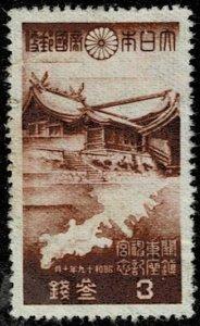 1944 Japan Scott Catalog Number 349 Unused Hinged