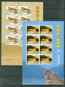 CHINA TIGER & PUMA #3458-59..SHEETS of 8...MNH,,,$11.00