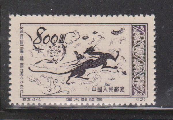 PRC Scott # 154 Mint - Dragon Tang Dynasty