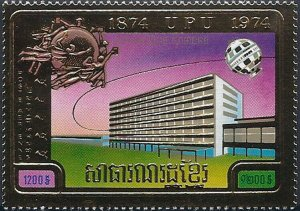 1974 Cambodia UPU, UPU Building in Bern Switzerland, Gold Issue, VFMNH CAT 22$