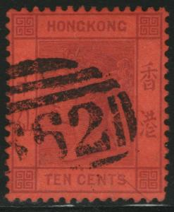 HONG KONG Used Scott # 44 Queen Victoria - rem, pencil # (1 Stamp) -11
