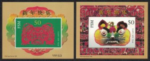 Micronesia Chinese New Year of the Tiger 2 MSs SG#MS588