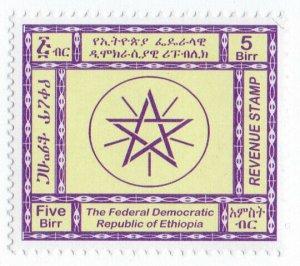 (I.B) Ethiopia Revenue : Duty Stamp 5b (unlisted)