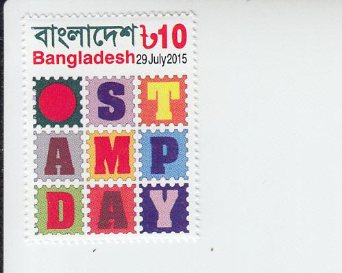 2015 Bangladesh Stamp Day (Scott 835) MNH