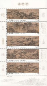 TangStamps: China  2019-16M Five Sacred Mountains Miniature Sheet