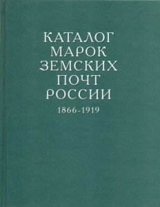 STAMPS OF THE ZEMSTVO POSTS OF RUSSIA Catalogue 1866-1919: 2004 Hardbound - NEW!
