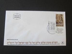 Israel 1979 Sc 724 FDC