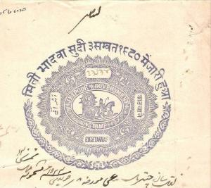 Jaipur State 8As Revenue Stamp Paper Type 22 KM 264 - India Fiscal Revenue Co...