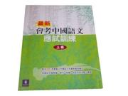 7403 - 會考中國語文應試訓練 - 上冊