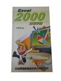 7502 -Excel 2000簡易手冊