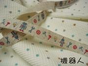 日本進口15MM棉麻織帶系列 有4款  機械人