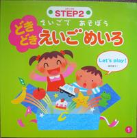Japanese Book Step 2