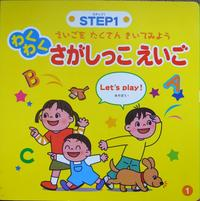 Japanese Book Step 1
