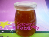 紫草液皂種250g (手工皂)