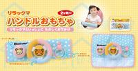 <售罄>日本 San-X 精品 Rilakkuma 鬆弛熊 嬰兒用品 BB 車 呔盤 玩具 (AP0011)