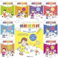最新優惠-新快樂世界村-點讀學日語套裝 3y+ 4y+ 5y+ 9y+