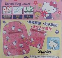 港版正品-Sanrio-Hello-Kitty-兒童防水書包套-合任可書包size