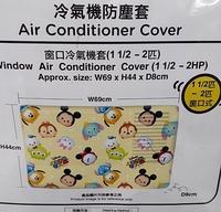 港版正品 預訂9折 Disney Tsum Tsum Air Conditioner Cover (1 1/2-2匹) 迪士尼冷氣機窗口式防塵套