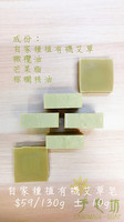 自家種植有機艾草皂 130g ± 10g Homegrown Organic Mugwort Handmade Soap Bar