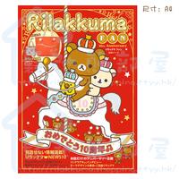 San-X Rilakkuma Store 日本限定 精品 Rilakkuma FAN 10週年 雜誌 (附雙面手抽袋) (LD0209)