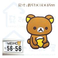 <包郵>日本 San-X 精品 Rilakkuma 鬆弛熊 車牌縲絲套 (ME0024)