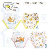 <包郵局易送遞 (櫃位領件)>日本 San-X 精品 Rilakkuma 鬆弛熊 嬰兒用品 BB 戒片褲/內褲 (OT0168)