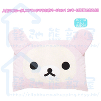 <包郵>日本 San-X 精品 Rilakkuma 鬆弛熊 兔子篇 枕頭 (SX1410)