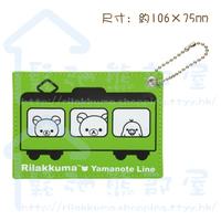 San-X Rilakkuma Store 日本限定 精品 Rilakkuma JR 山手線 限定 咭片 / 證件 / 八達通套 / Card Case (LD0222)