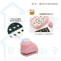 日本 San-X 精品 Rilakkuma 鬆弛熊 食物打孔器 (SX1555)