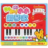#1955  《台灣球球館》小小鋼琴家兒歌繪本 /課外書/發聲書