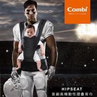 日本 Combi 折疊式 坐墊式 護脊揹帶 Hipseat