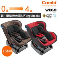 日本制 行貨 Combi / WEGO SP EG/嬰幼兒汽車安全椅/初生型嬰兒汽車座椅 0~4歲 /  Car seat