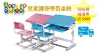 L.Doctor兒童護脊學習桌椅套裝