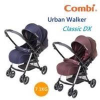 日本 Combi 特價 雙向 單手收車 幼兒 嬰兒 手推車 Urban Walker Classic bb車