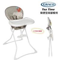 美國 Graco Tea Time 高腳 嬰兒 bb 餐椅 High Chair - 灰色