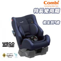 日本 Combi Coccoro WEGO Long car seat 嬰幼兒汽車安全椅