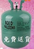 香港氦氣 店 氦氣瓶 中量裝50Balls 气瓶 氫氣球 現貨零售/批發 輕氣 Helium Party Balloon (提早預訂即享優惠價兼免費送貨)