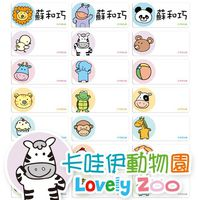 Lovely Zoo Name Stickers 卡哇依動物園姓名貼紙 -3013