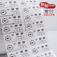 Multi-purpose plain white ironing stickers 白色多功能熨燙姓名貼布 - 4715