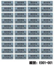 Silver Polyester + Light name stickers 銀龍+亮膜姓名貼紙 - 2209