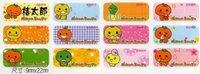 MikonBouYa name stickers 桔太郎姓名貼紙 - 2209